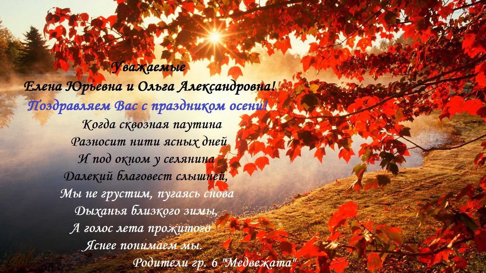 poslovici_osen_7.jpg